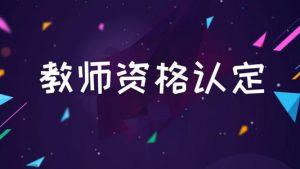 江苏省2020年教师资格证认证时间