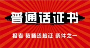 考江苏教师资格证普通话需要什么要求
