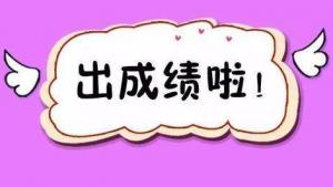 2020年下半年江苏教师资格证笔试成绩公布了吗